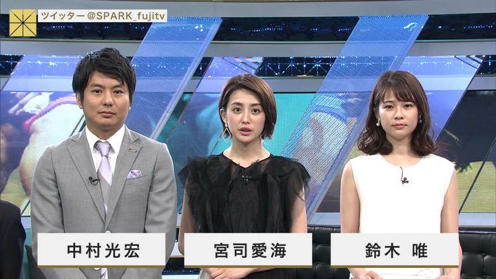 2019年07月06日宮司愛海の画像06枚目