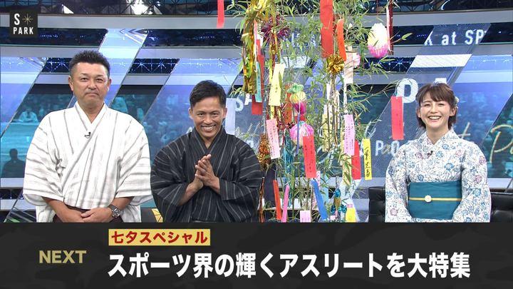2019年07月07日宮司愛海の画像02枚目