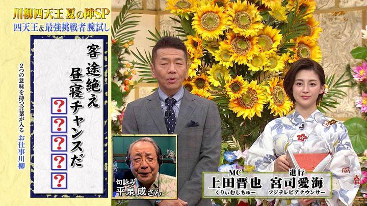 2019年07月23日宮司愛海の画像01枚目