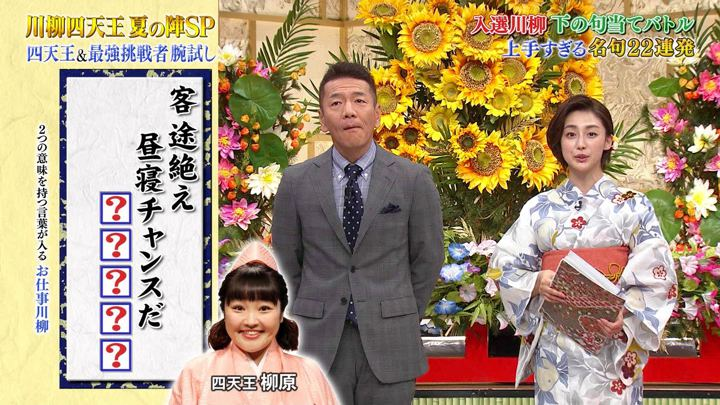 2019年07月23日宮司愛海の画像02枚目