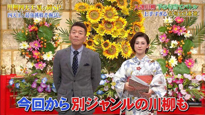 2019年07月23日宮司愛海の画像04枚目