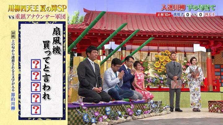 2019年07月23日宮司愛海の画像06枚目