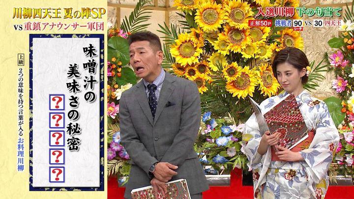 2019年07月23日宮司愛海の画像09枚目