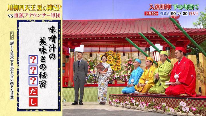 2019年07月23日宮司愛海の画像11枚目