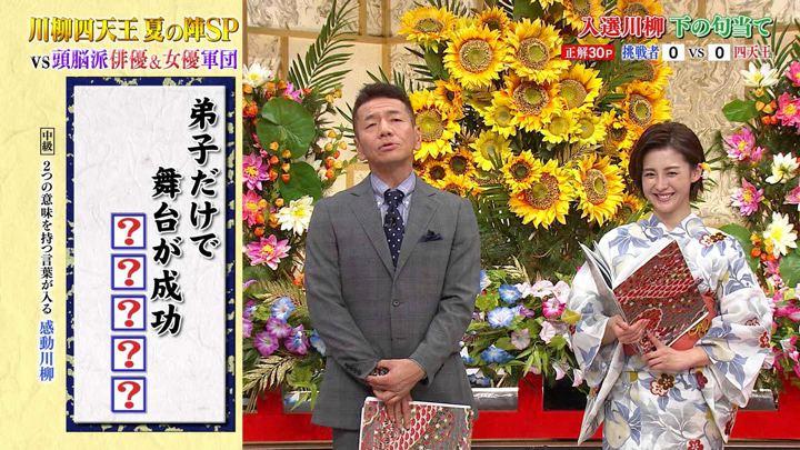 2019年07月23日宮司愛海の画像13枚目