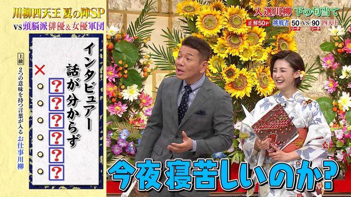 2019年07月23日宮司愛海の画像16枚目