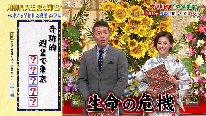 2019年07月23日宮司愛海の画像19枚目