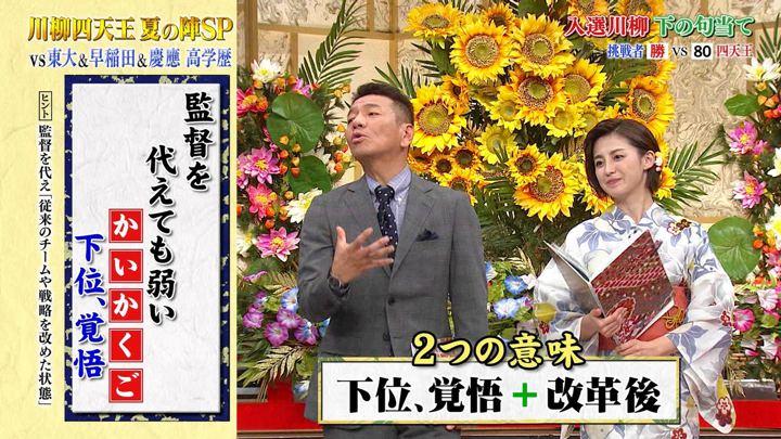 2019年07月23日宮司愛海の画像21枚目
