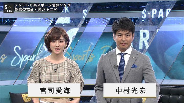2019年07月27日宮司愛海の画像02枚目