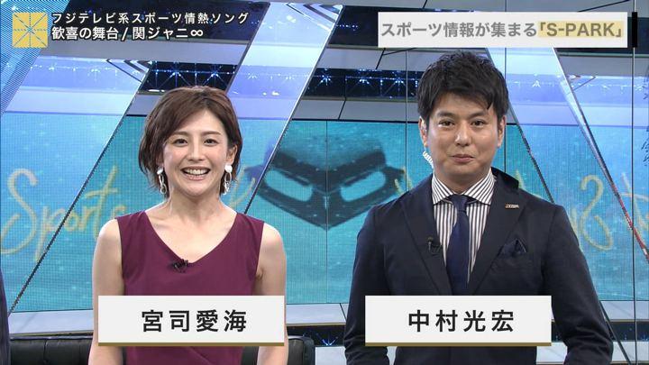2019年07月28日宮司愛海の画像09枚目