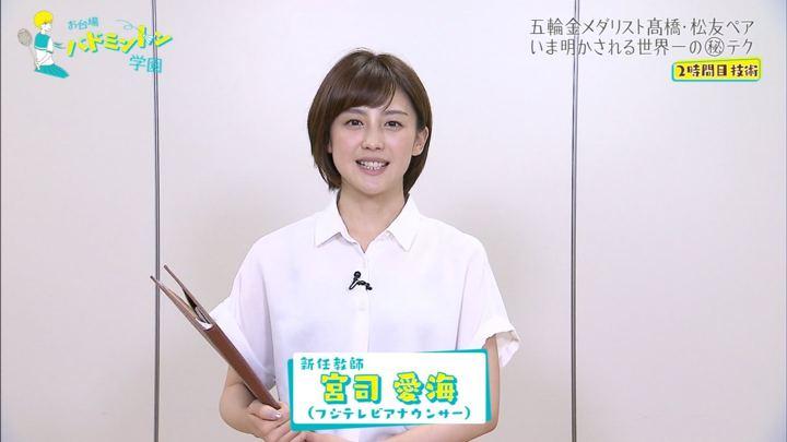 2019年07月28日宮司愛海の画像35枚目