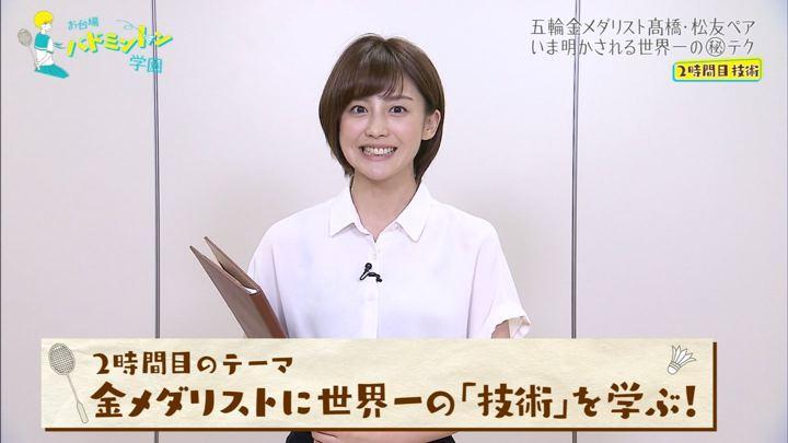 2019年07月28日宮司愛海の画像37枚目