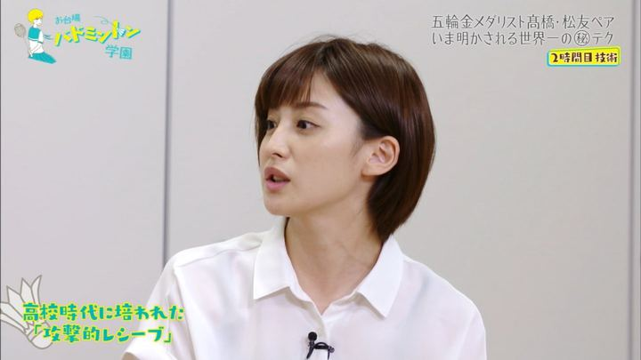 2019年07月28日宮司愛海の画像40枚目