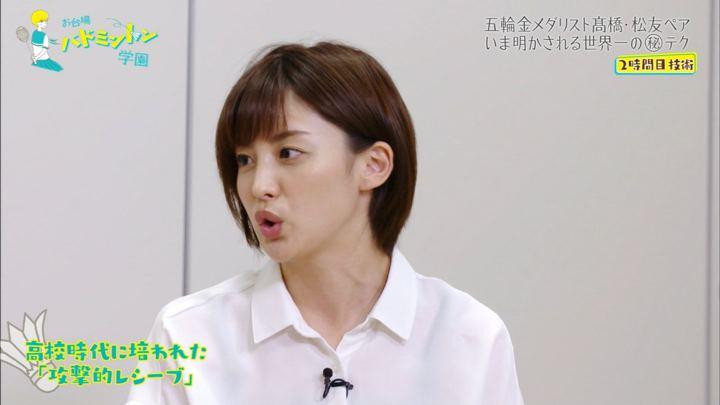 2019年07月28日宮司愛海の画像42枚目