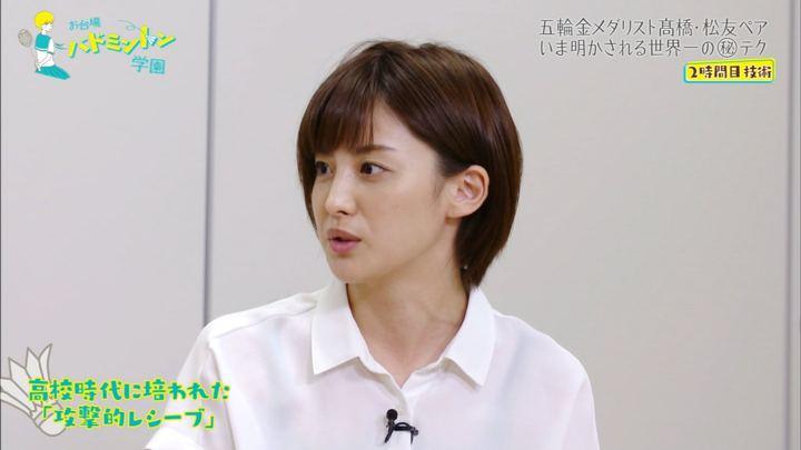2019年07月28日宮司愛海の画像43枚目