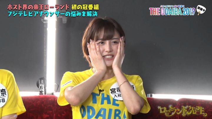 2019年07月29日宮司愛海の画像01枚目