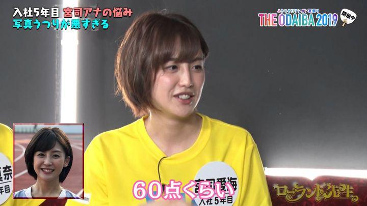 2019年07月29日宮司愛海の画像04枚目