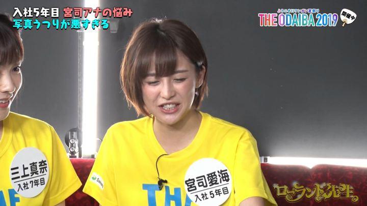 2019年07月29日宮司愛海の画像05枚目