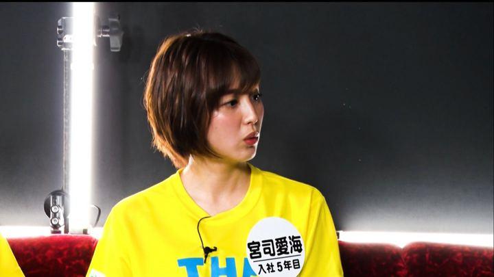 2019年07月29日宮司愛海の画像08枚目
