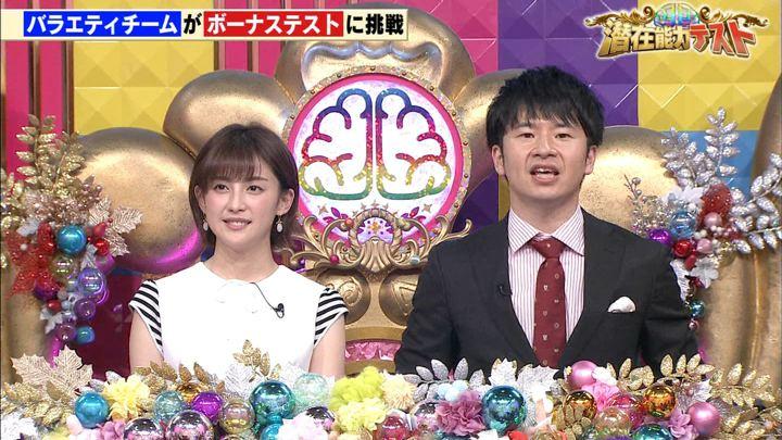 2019年07月30日宮司愛海の画像15枚目