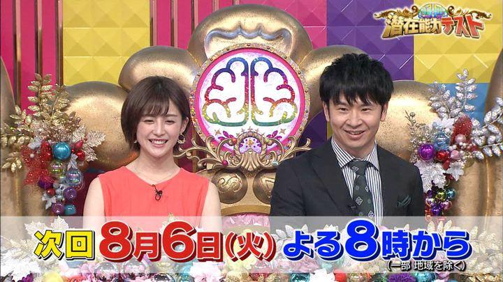 2019年07月30日宮司愛海の画像17枚目