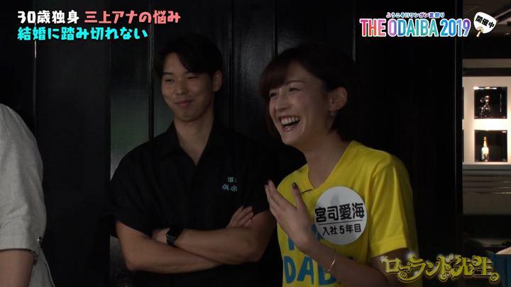 2019年07月30日宮司愛海の画像19枚目