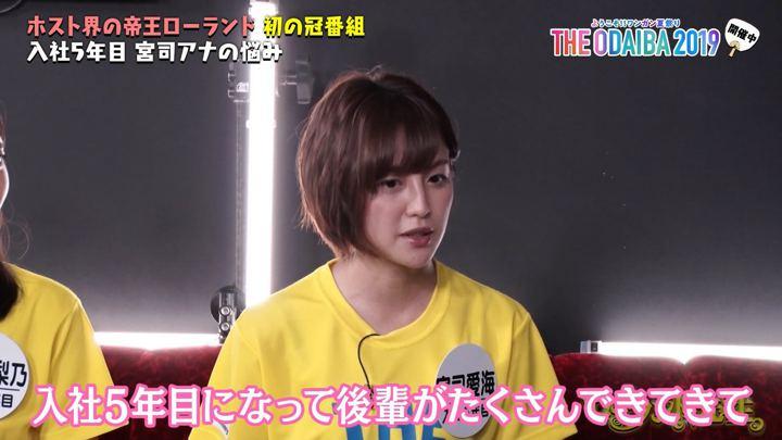 2019年07月31日宮司愛海の画像03枚目