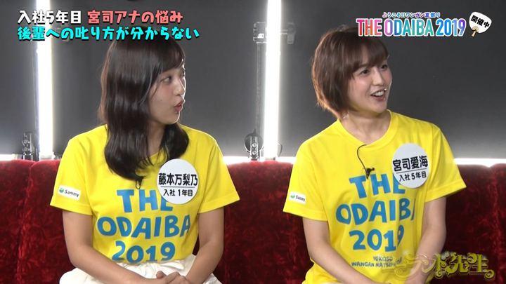 2019年07月31日宮司愛海の画像06枚目