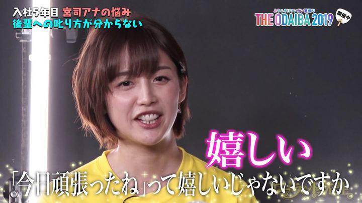 2019年07月31日宮司愛海の画像07枚目