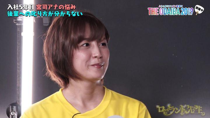 2019年07月31日宮司愛海の画像09枚目