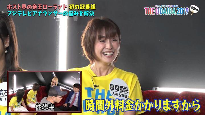 2019年08月01日宮司愛海の画像01枚目