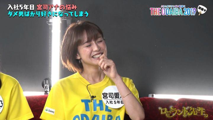 2019年08月01日宮司愛海の画像03枚目