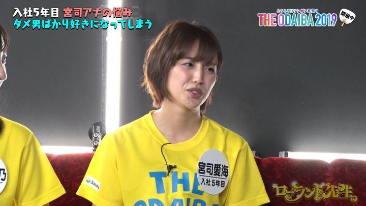 2019年08月01日宮司愛海の画像06枚目