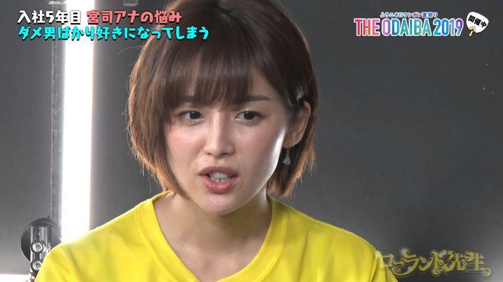 2019年08月01日宮司愛海の画像07枚目