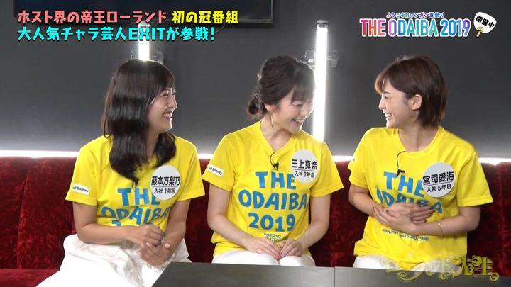 2019年08月02日宮司愛海の画像01枚目