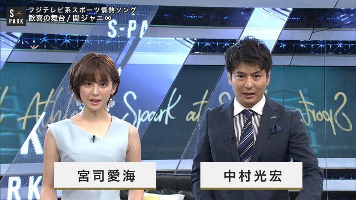 2019年08月03日宮司愛海の画像02枚目
