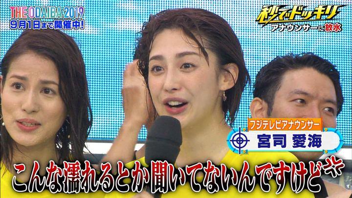 2019年08月03日宮司愛海の画像22枚目