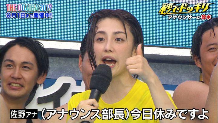 2019年08月03日宮司愛海の画像24枚目
