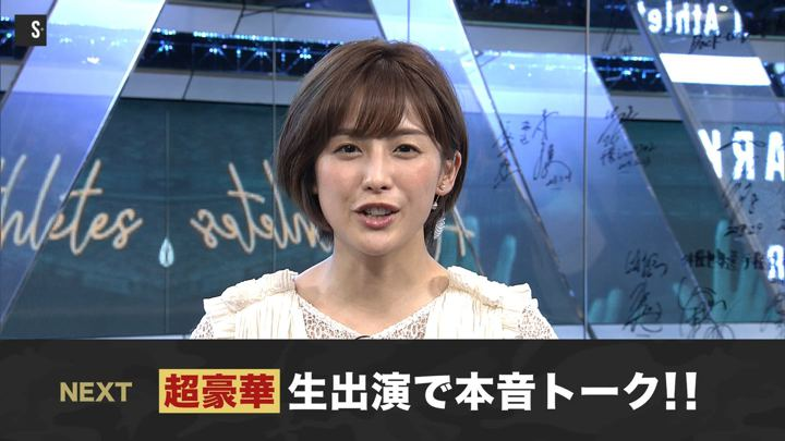 2019年08月04日宮司愛海の画像02枚目