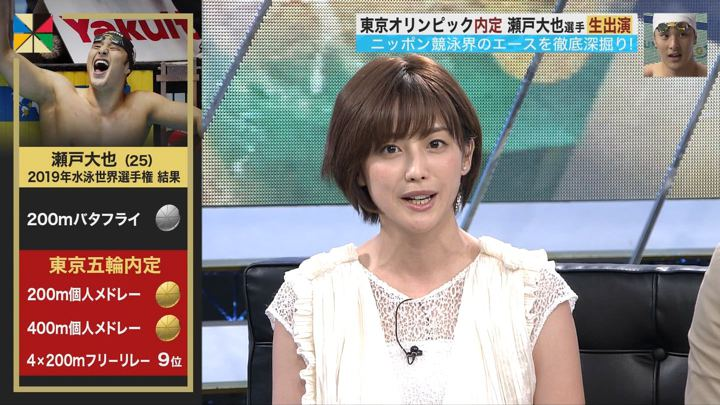 2019年08月04日宮司愛海の画像11枚目