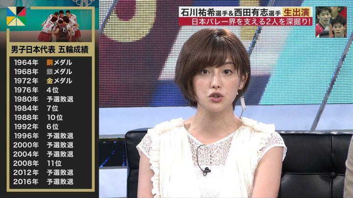 2019年08月04日宮司愛海の画像16枚目