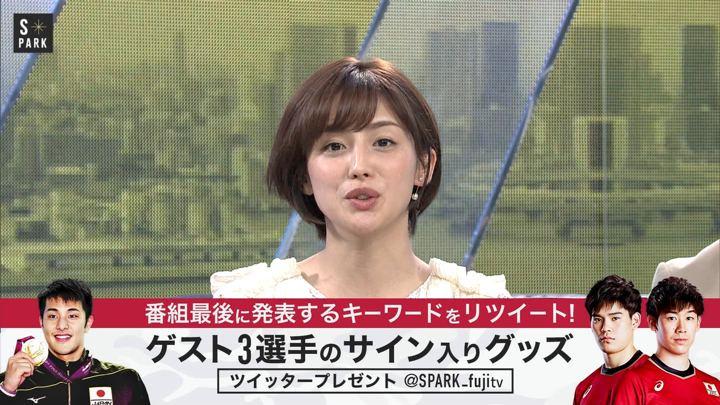 2019年08月04日宮司愛海の画像32枚目