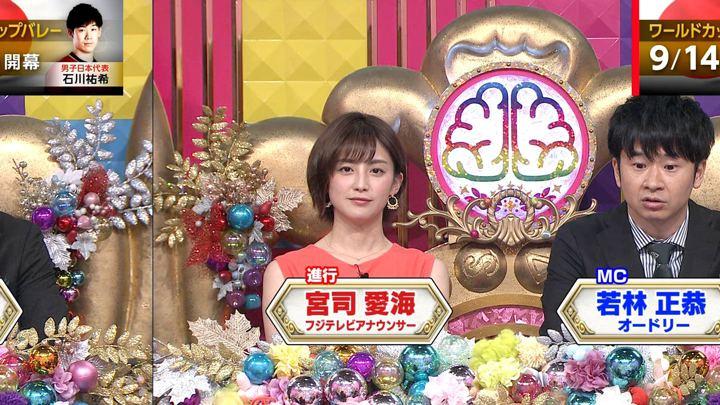 2019年08月06日宮司愛海の画像01枚目