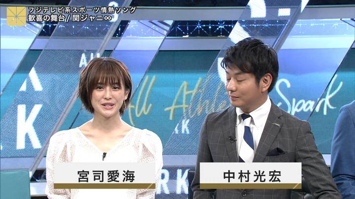 2019年08月11日宮司愛海の画像11枚目