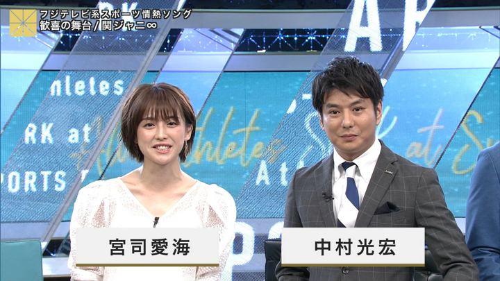 2019年08月11日宮司愛海の画像13枚目