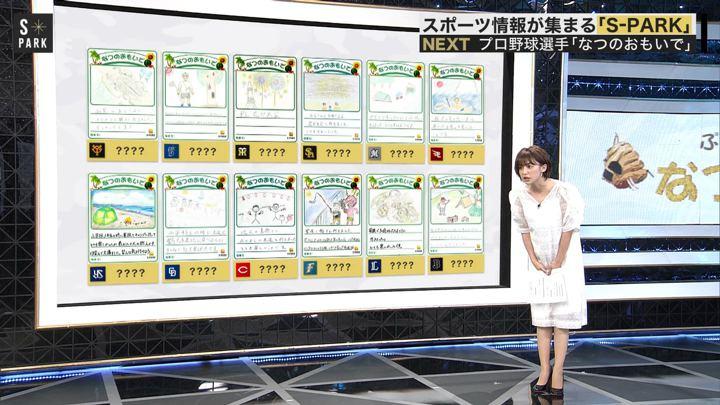 2019年08月11日宮司愛海の画像19枚目