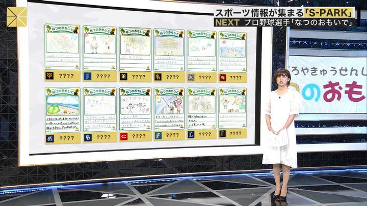 2019年08月11日宮司愛海の画像20枚目