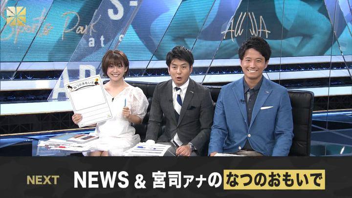 2019年08月11日宮司愛海の画像22枚目