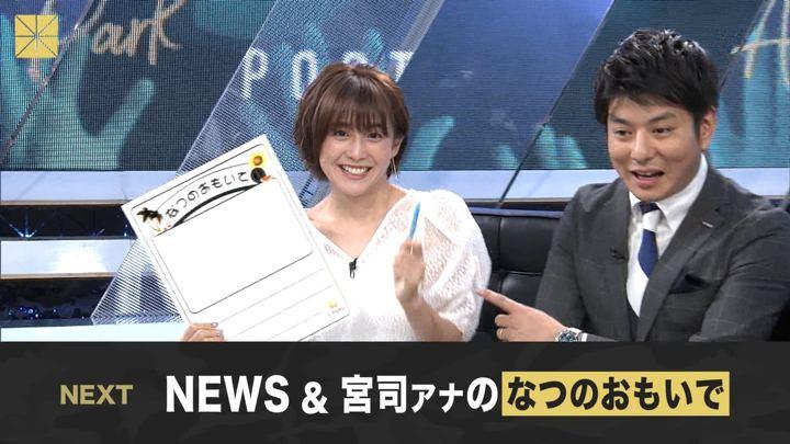 2019年08月11日宮司愛海の画像23枚目
