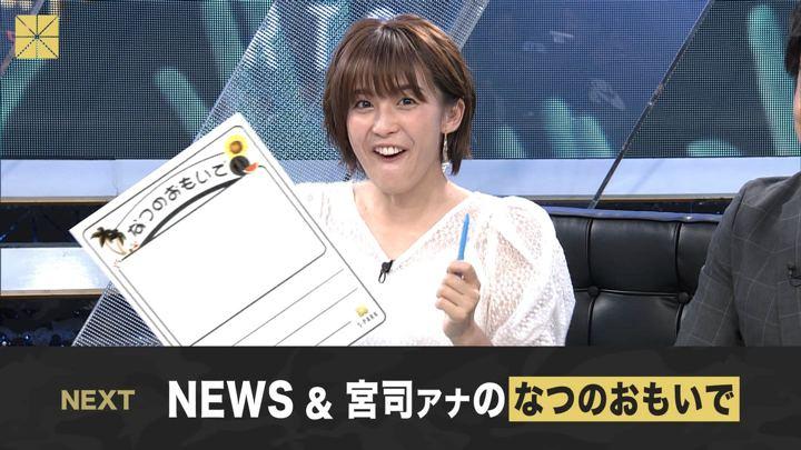 2019年08月11日宮司愛海の画像24枚目